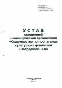 "Устав АНО ""ПосредникЪ 2.0"""